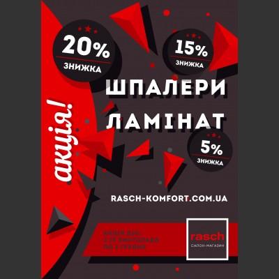 АКЦИЯ  -15% та -20%