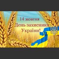 График роботы на день защитника Украины