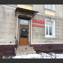 м. Львів, вул. Городоцька 227