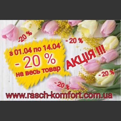 АКЦІЯ з 01-04-19 по 14-04-19  -20% на весь товар
